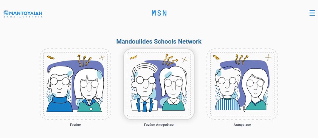 Τα Εκπαιδευτήρια Ε. Μαντουλίδη εγκαινιάζουν το ηλεκτρονικό επαγγελματικό δίκτυο Mandoulides Schools Network (MSN), για να ενισχύσουν τους δεσμούς μεταξύ των μελών της μεγάλης οικογένειας των Εκπαιδευτηρίων