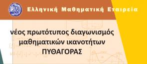 98 μαθητές των Εκπαιδευτηρίων διακρίθηκαν στον Μαθηματικό Διαγωνισμό «Πυθαγόρας», της Ελληνικής Μαθηματικής Εταιρείας (ΕΜΕ), που πραγματοποιήθηκε διαδικτυακά το Σάββατο, 3 Απριλίου 2021: