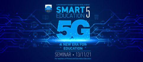 5η ημερίδα, SMART EDUCATION, με θέμα: «5G - Μία νέα εποχή για την εκπαίδευση»