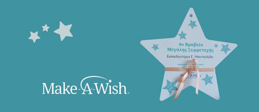 Mαke A Wish Star